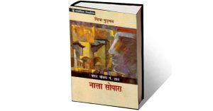 POST BOX NO. 203 NALA SOPARA by CHITRA MUDGAL